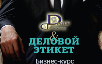 Бизнес-курс «Деловой этикет и эффективные коммуникации»
