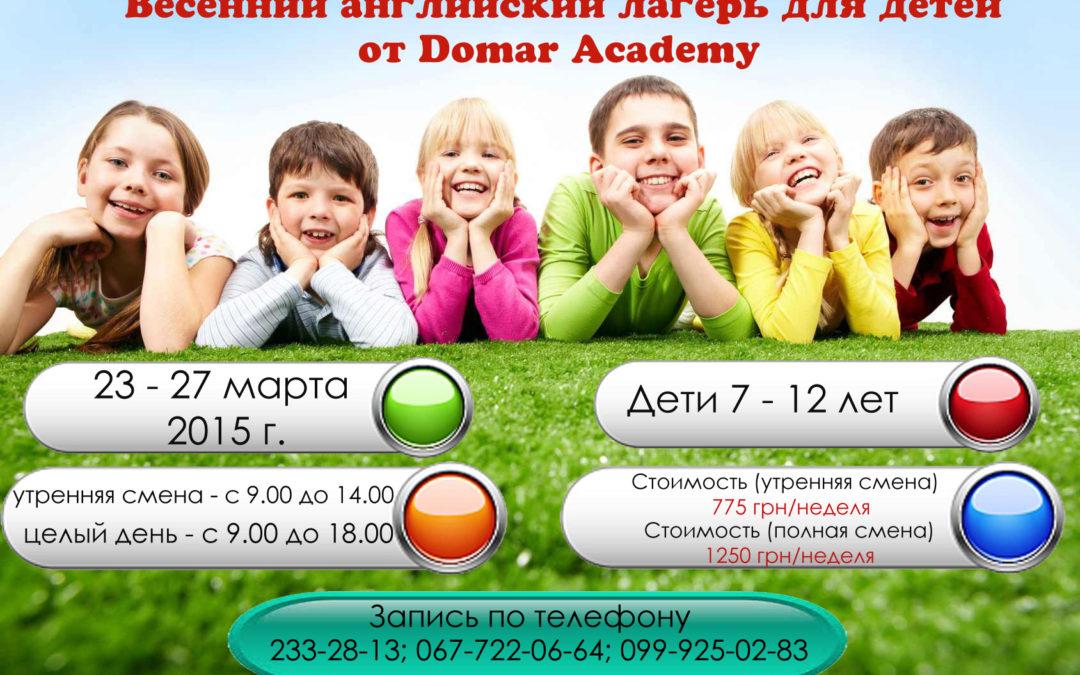 Детский дневной лагерь с изучением английского языка на весенних каникулах от DOMAR ACADEMY