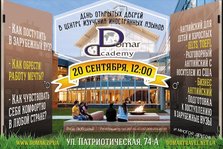 День открытых дверей в Domar Academy!