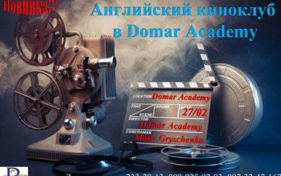 Открытие английского киноклуба в Domar Academy