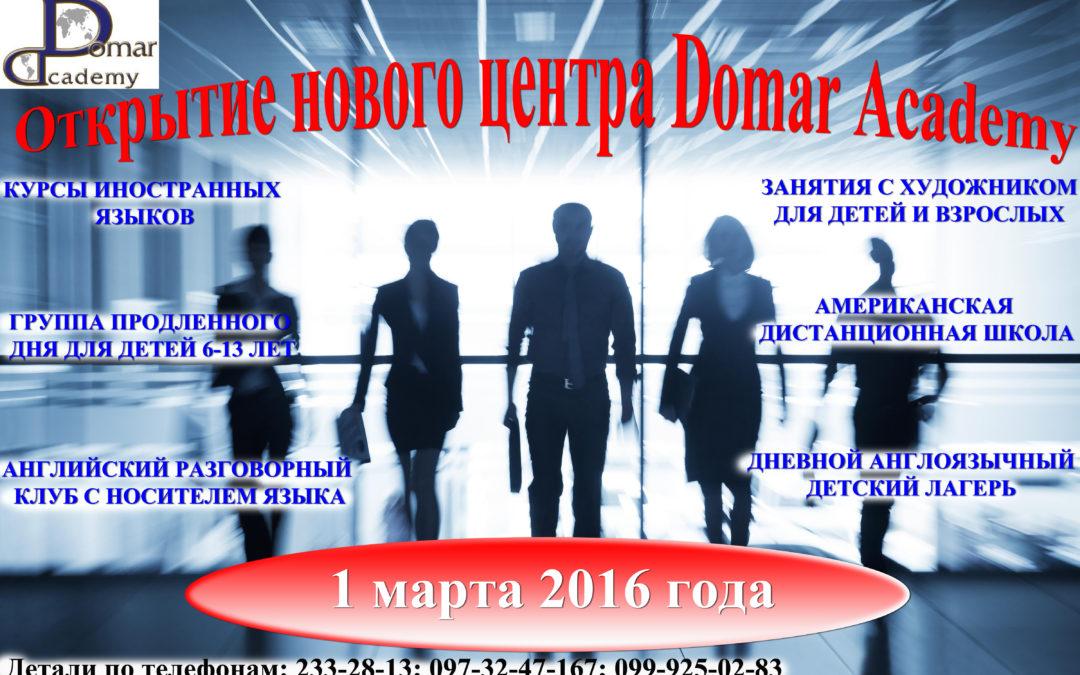 Открытие нового центра Domar Academy