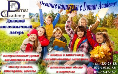 Осенние каникулы с Domar Academy!