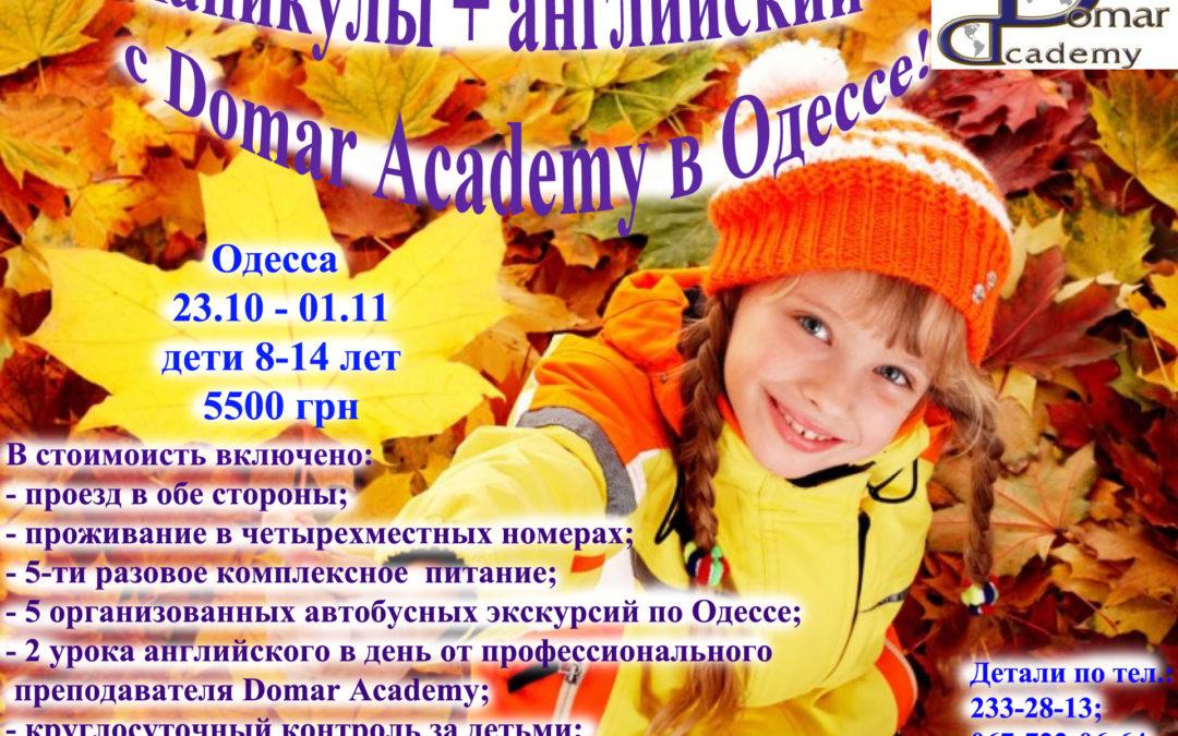 Каникулы+английский с Domar Academy в Одессе!