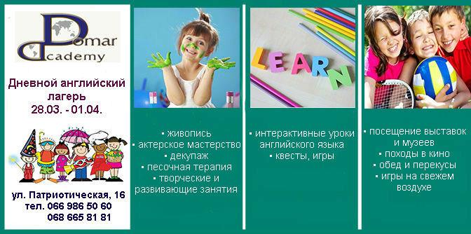Дневной англоязычный детский лагерь этой весной открывает свои двери в новом центре!