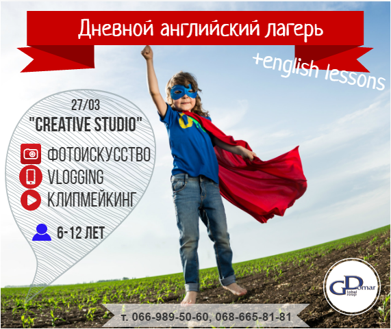 Дневной английский лагерь «Creative Spring»