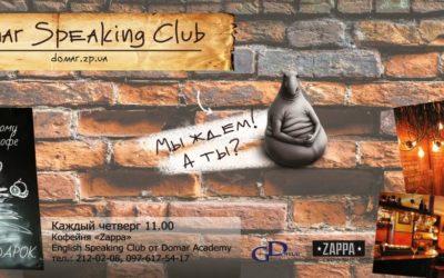 Новый дискуссионый Domar Speaking Club