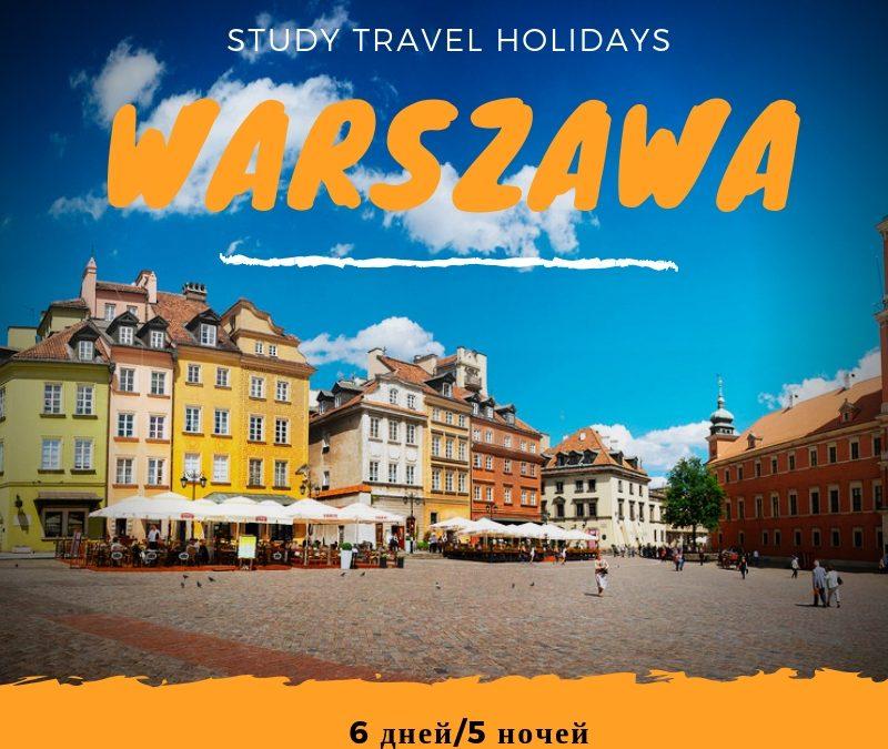Весенние каникулы в Варшаве для детей 8-11 классов